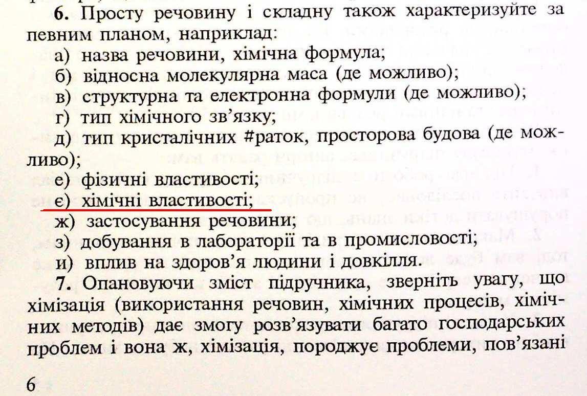 Учебник химии 10 класс буринська депутат
