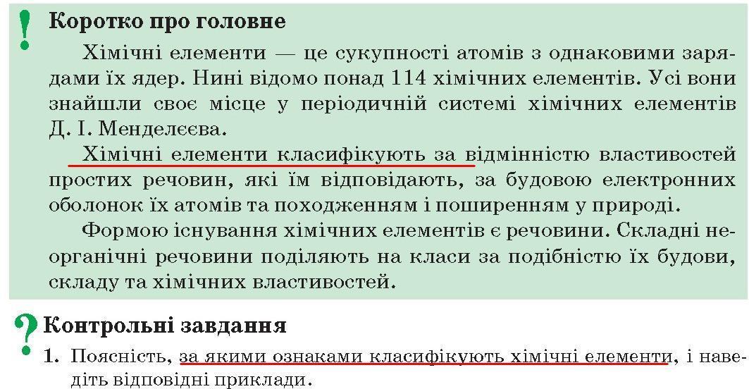 Буринськая Н.Н., Депутат В.Н., Сударева Г.Ф., Чайченко Н.Н. Химия 10 класс