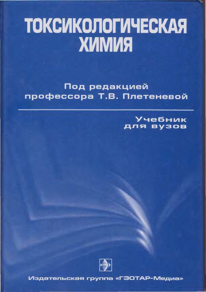 Плетенева Т.В., Саломатин Е.М., Сыроешкин А.В. и др. Токсикологическая химия.