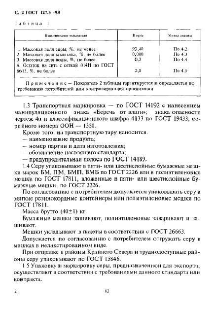 Сера - ГОСТ 127.5-93