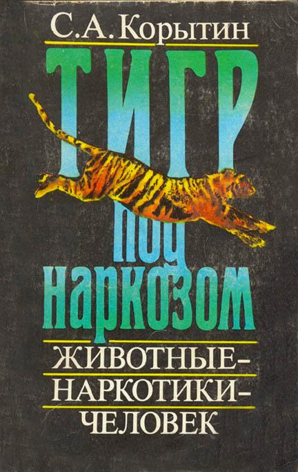Тигр под наркозом. Животные - Наркотики - Человек (С.А.Корытин)