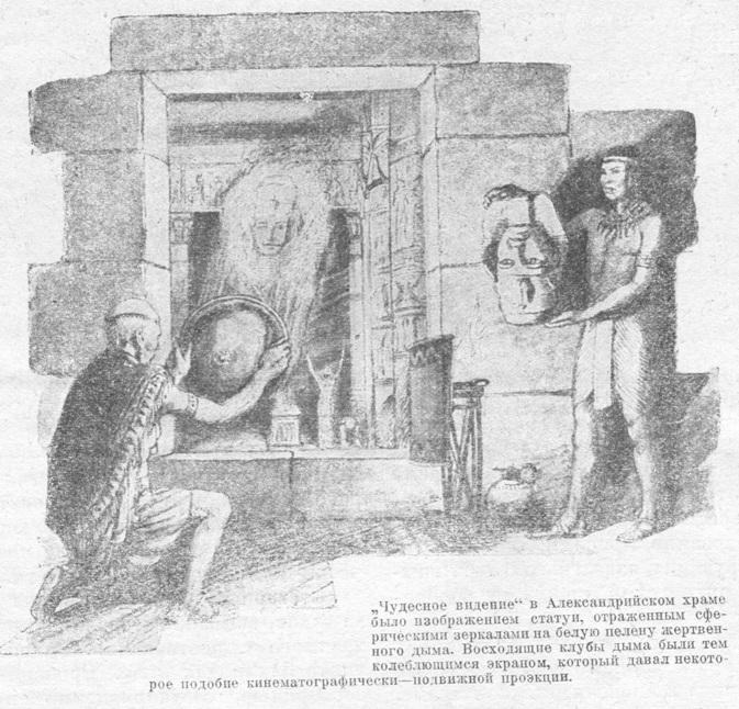 Древняя наука и тайны жрецов