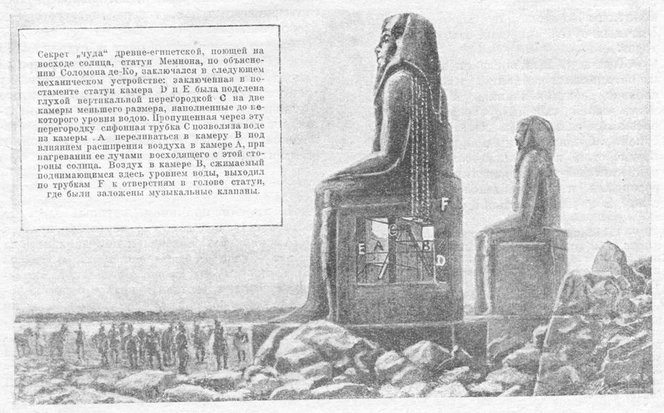 Древняя наука и тайны жрецов. Ancient science and mysteries of priests