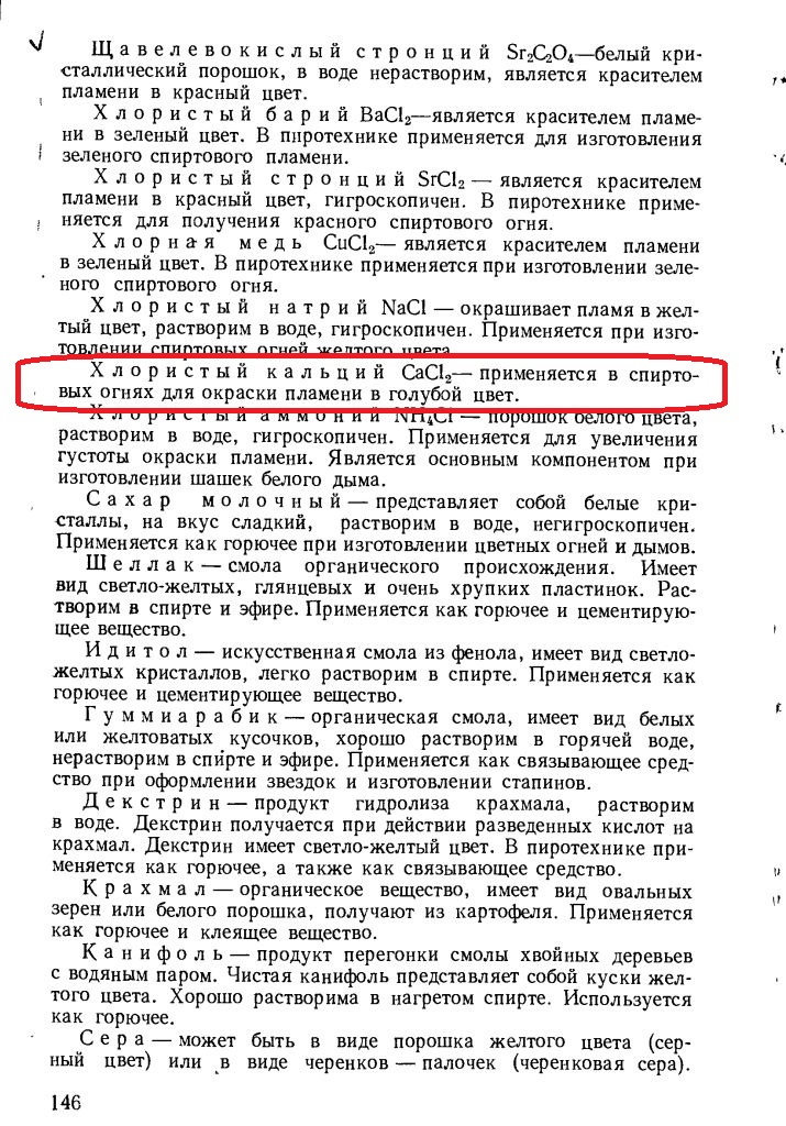 В. Лихачев Пиротехника в кино (1963)