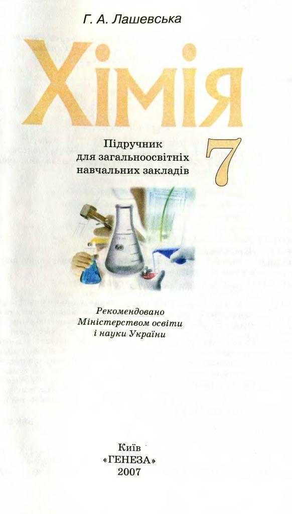 Учебник за 7 класс по химии автора а.а.лашева