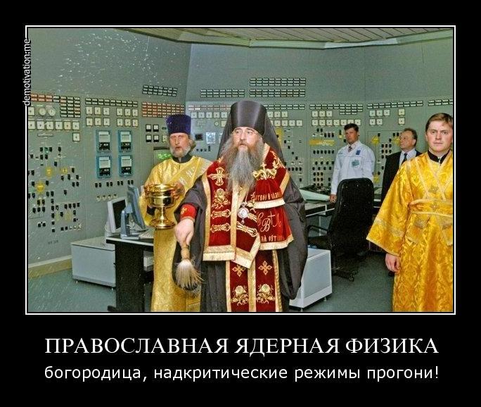 Православная ядерная физика