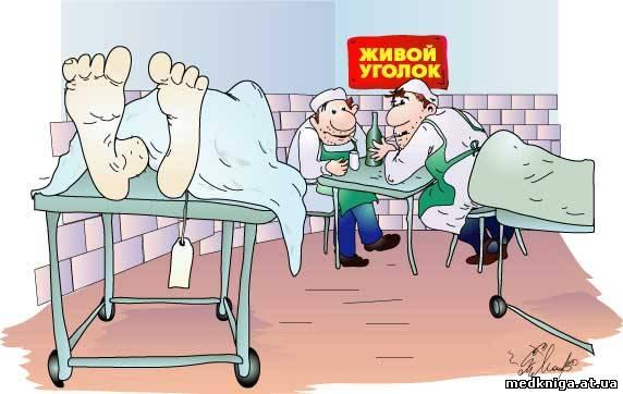 Юмор медицина
