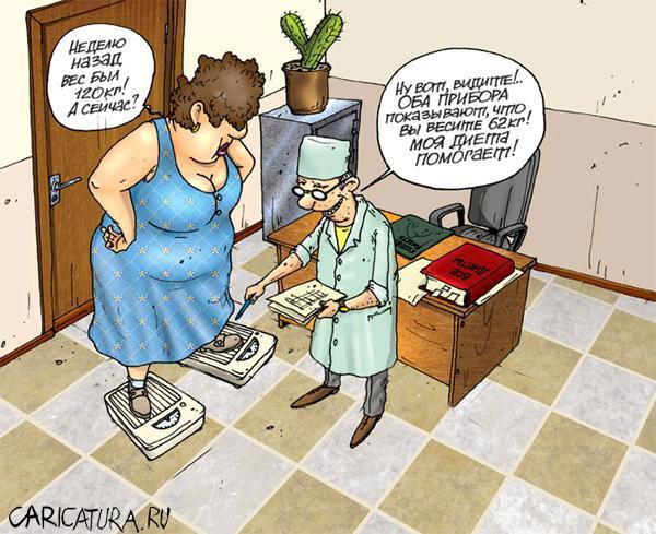 диетолог прикол