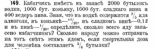 Алкоголь. Задачи для школьников (1914 год)