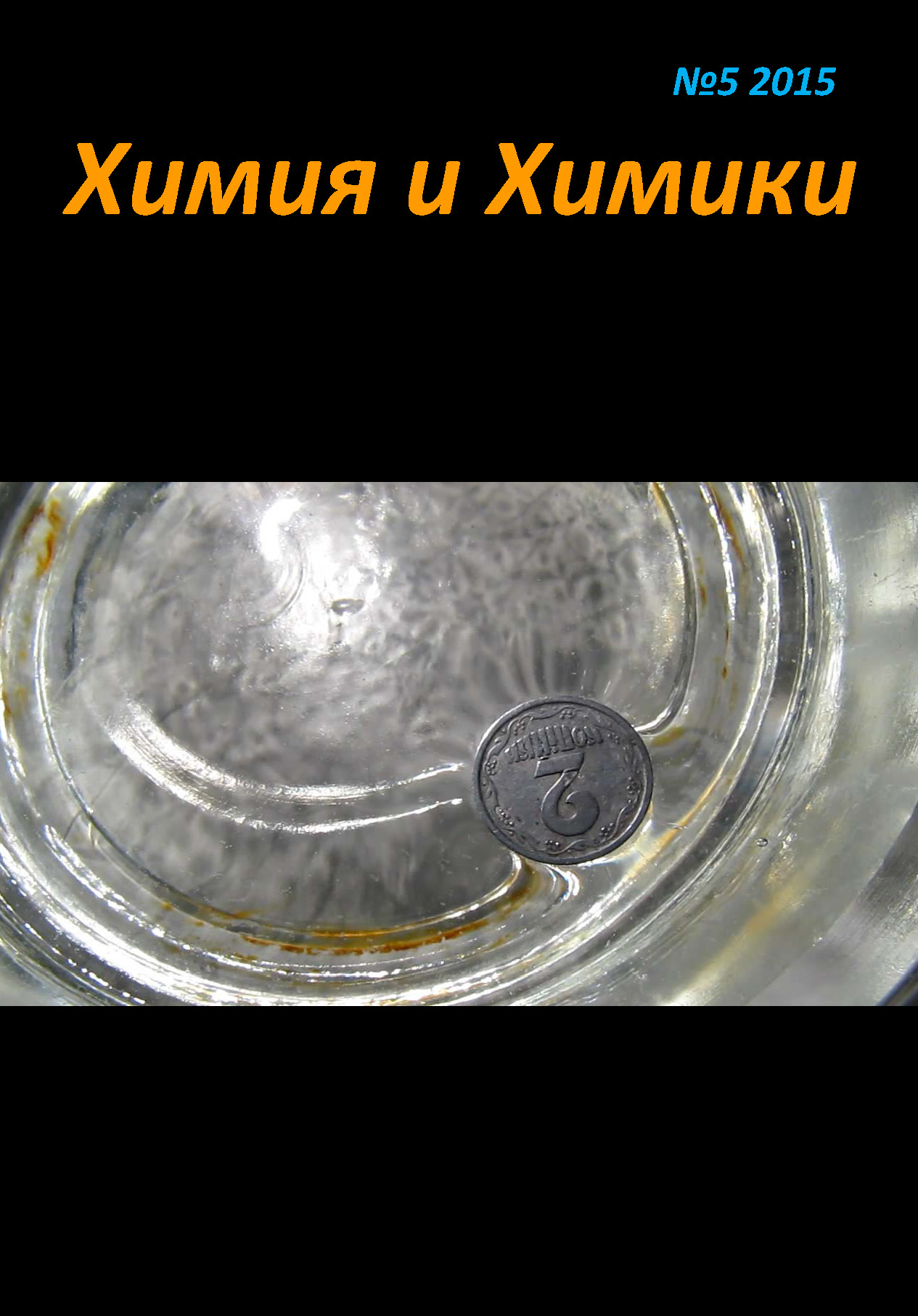 Химия и Химики № 5 2015