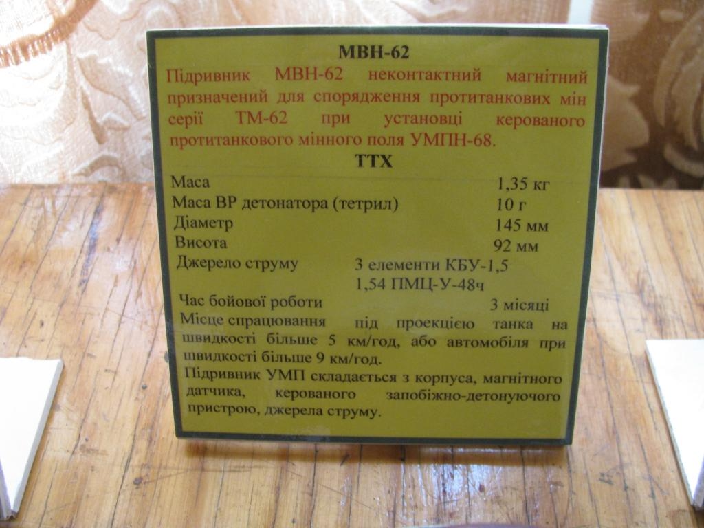 Взрыватель МВН-62