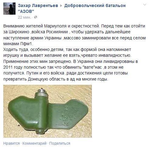 Мины ''Лепесток'' (ПФМ). От таких мин часто страдают дети и гражданские и гораздо реже - военные