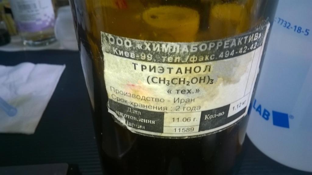 Триэтанол. Triethanol