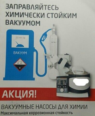 Жидкий вакуум. Liquid vacuum
