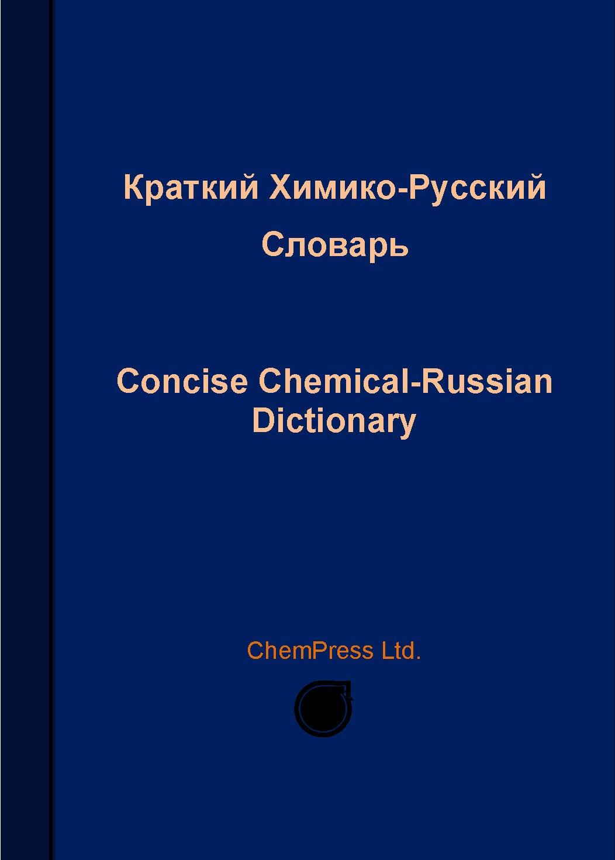 Краткий Химико-Русский Cловарь / Concise Chemical-Russian Dictionary