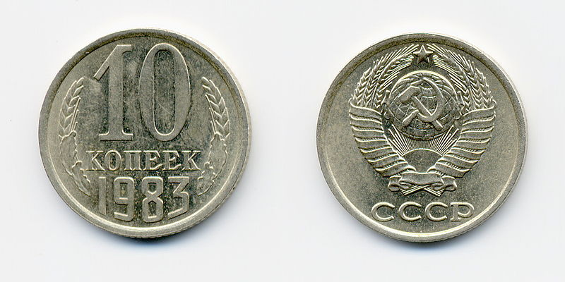 Монета 10 копеек СССР