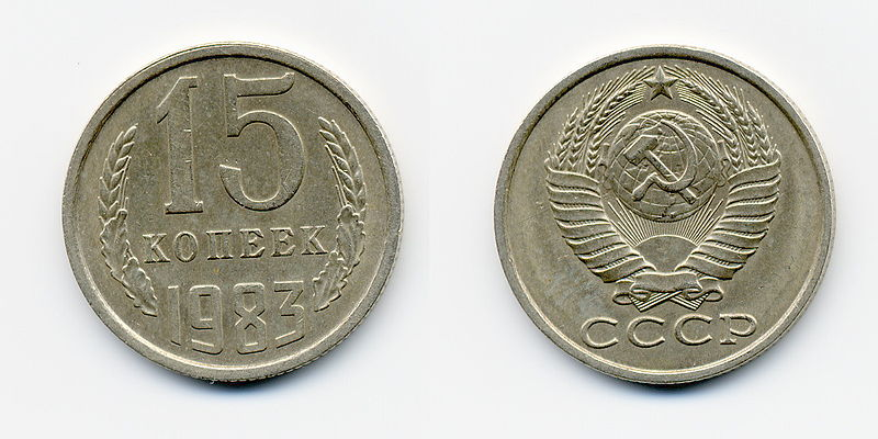 Монета 15 копеек СССР