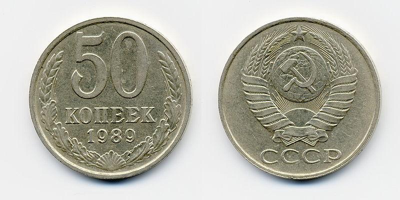Монета 50 копеек СССР