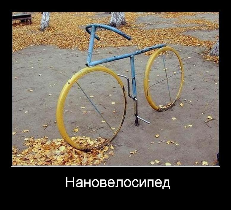 Нановелосипед