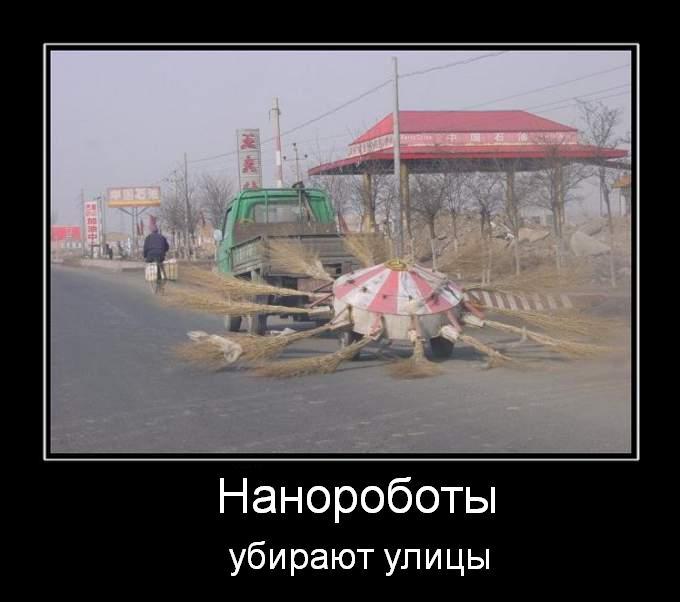 Нанороботы убирают улицы