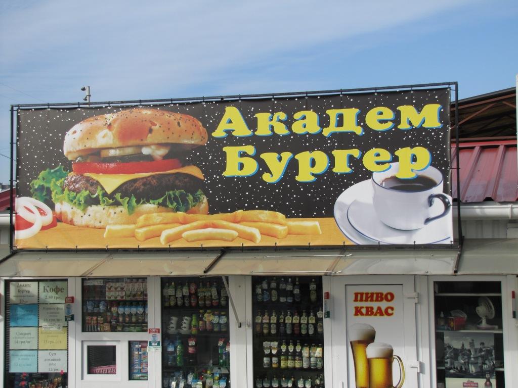 Академбургер