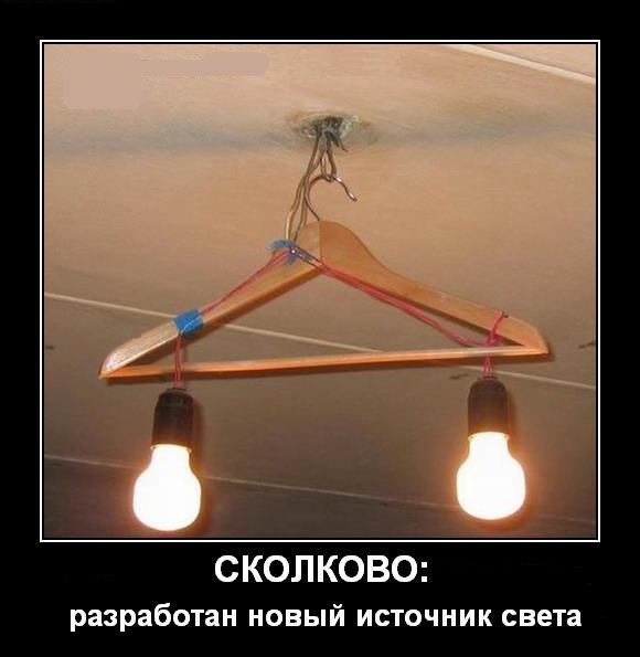Сколково: разработан новый источник света