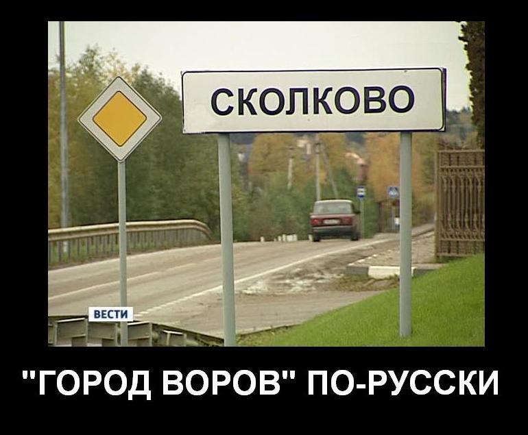''Город воров'' по-русски