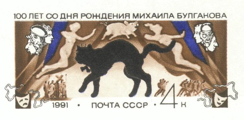 Почтовая марка с персонажами М. Булгакова