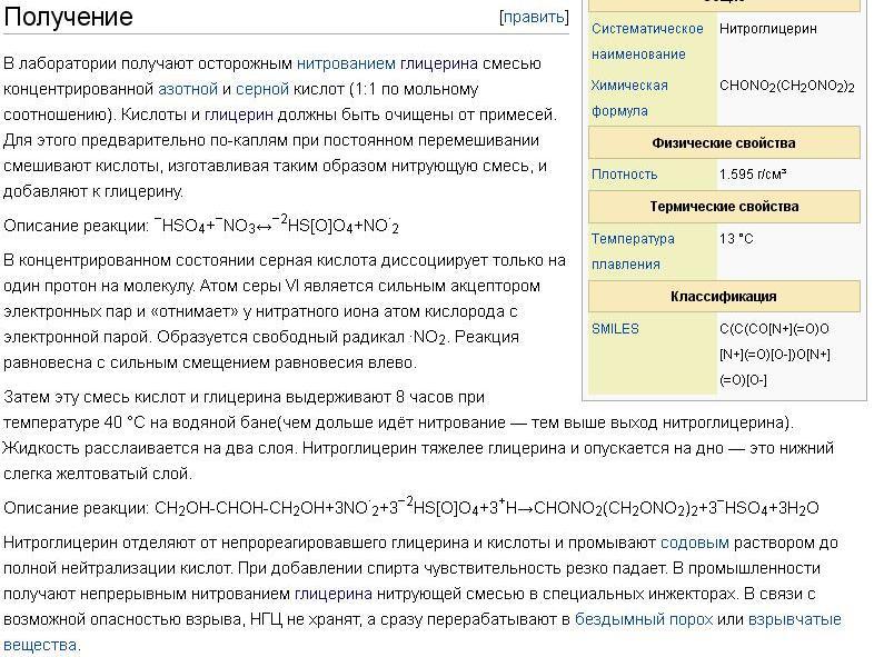 Нитроглицерин. Цитата из Википедии