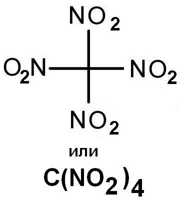 Тетранитрометан