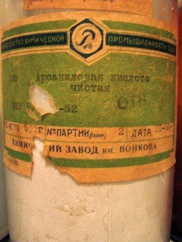 Арсаниловая кислота (4-аминофенилмышьяковая кислота)