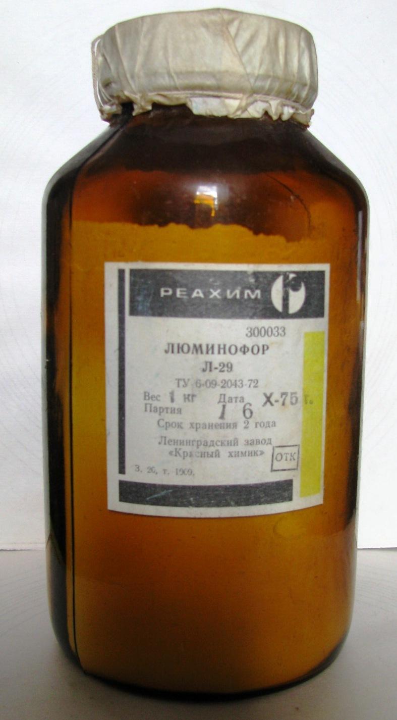 Люминофор Л-29
