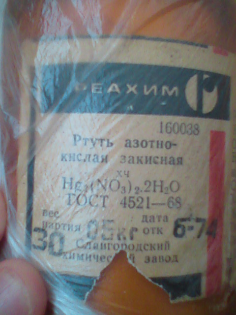 Нитрат ртути (I) Hg2(NO3)2·2H2O