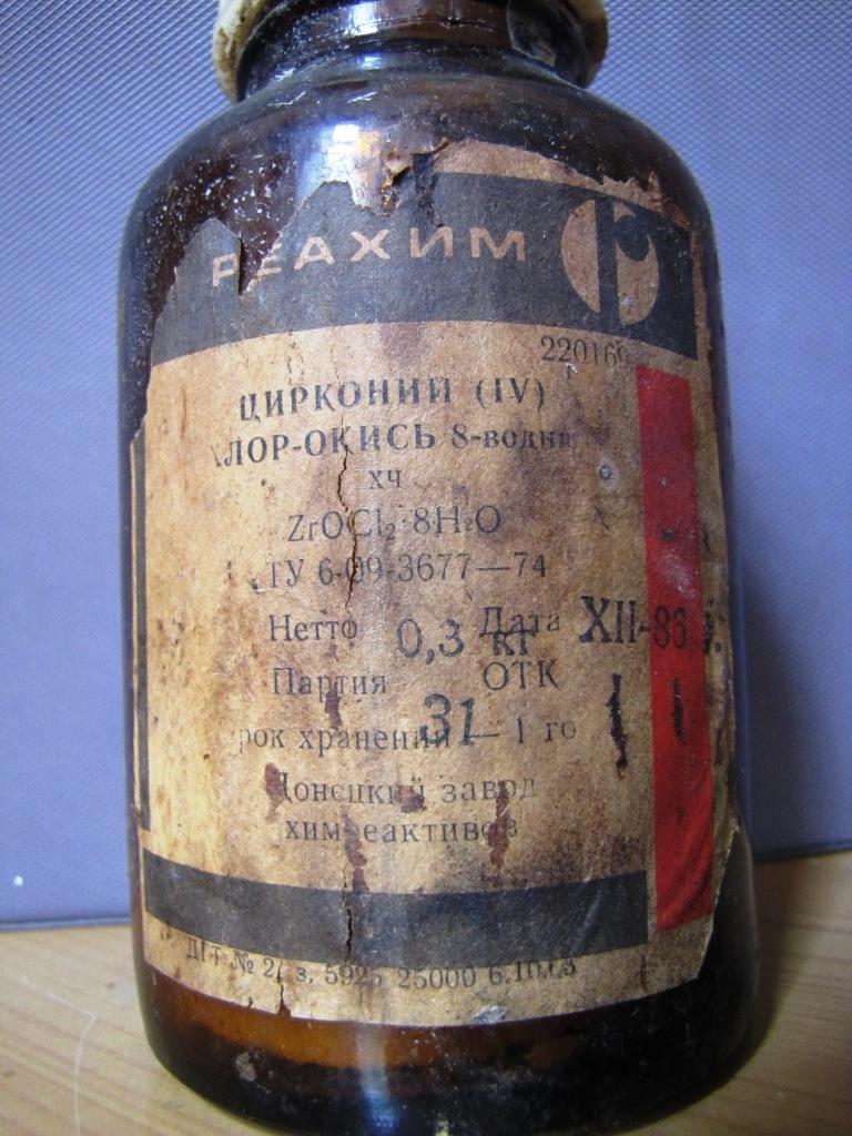 Хлорид цирконила ZrOCl2·8H2O