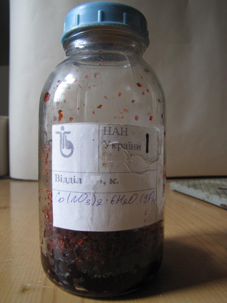 Нитрат кобальта Co(NO3)2·6H2O