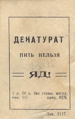Денатурат (этикетка)