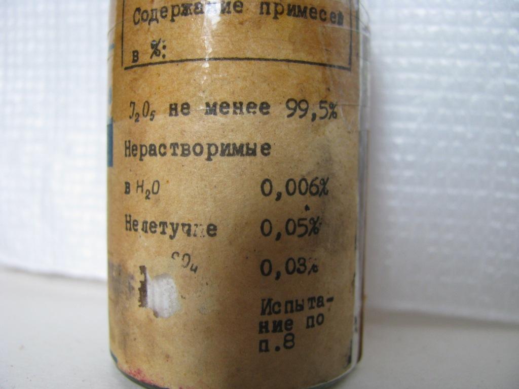 Осмия Тетраоксид фото