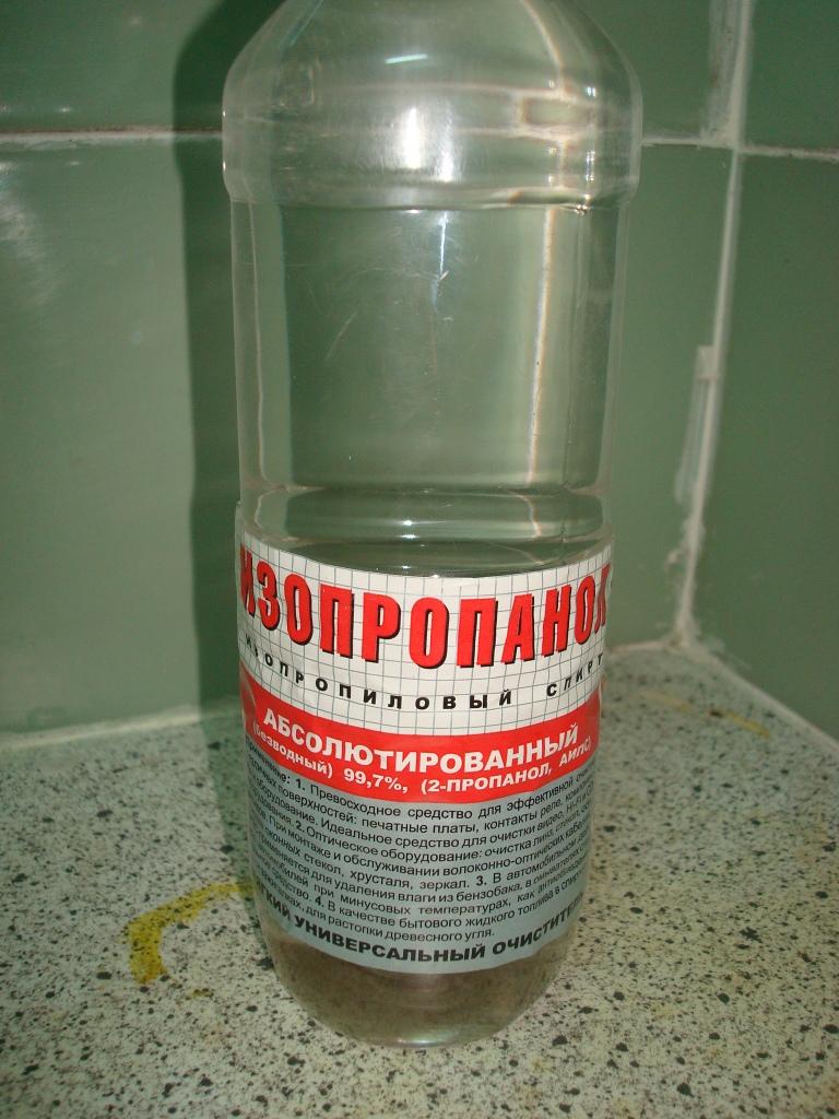 Изопропиловый спирт (изопропанол, пропанол-2)