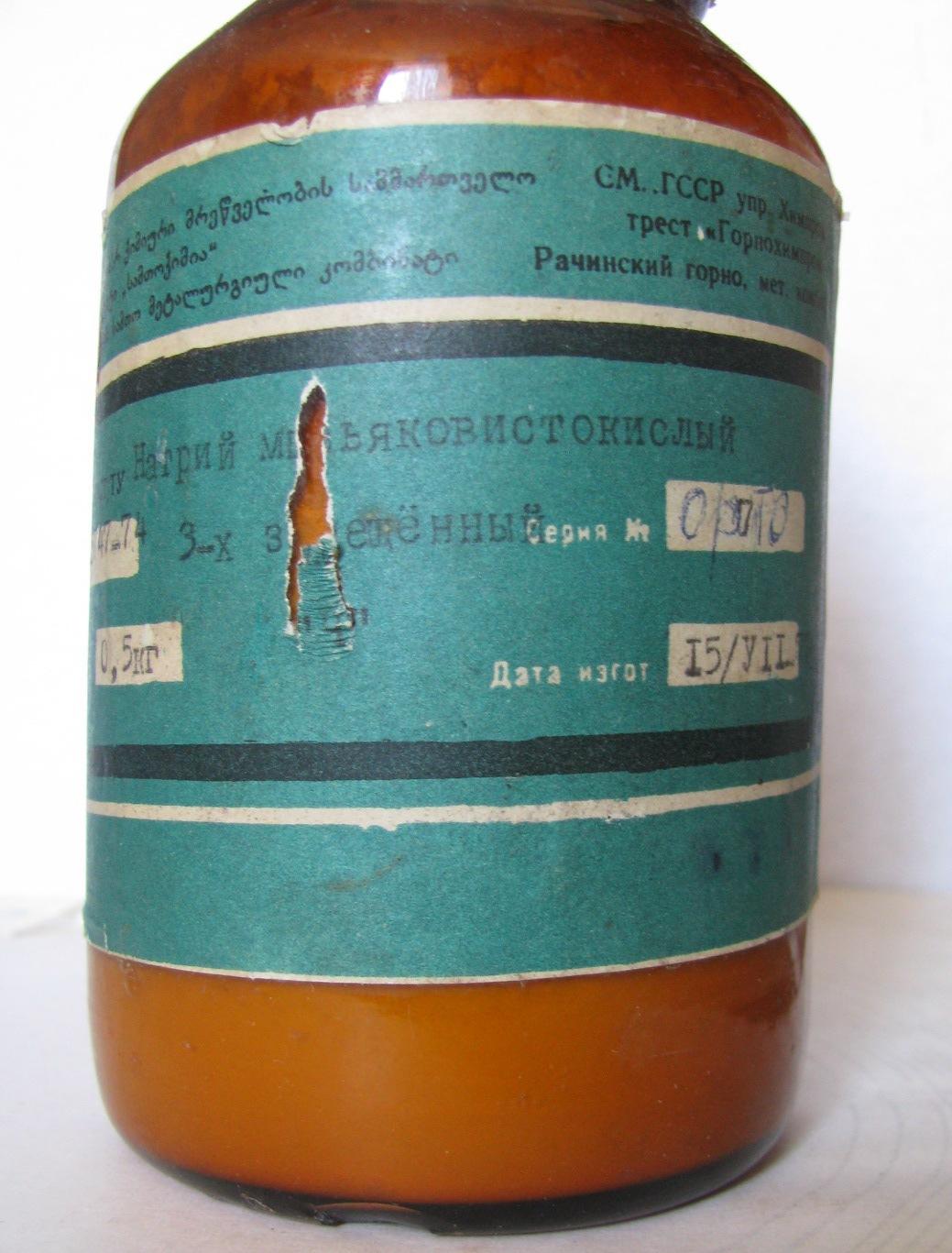 Арсенит натрия (натрий мышьяковистокислый трехзамещенный)