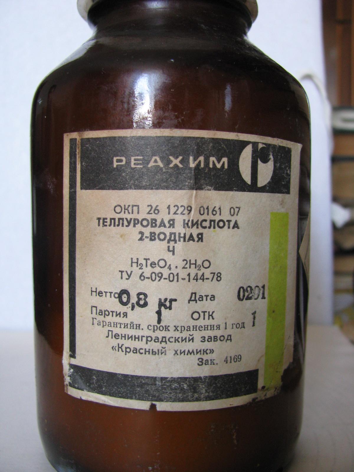 Теллуровая кислота H2TeO4·2H2O