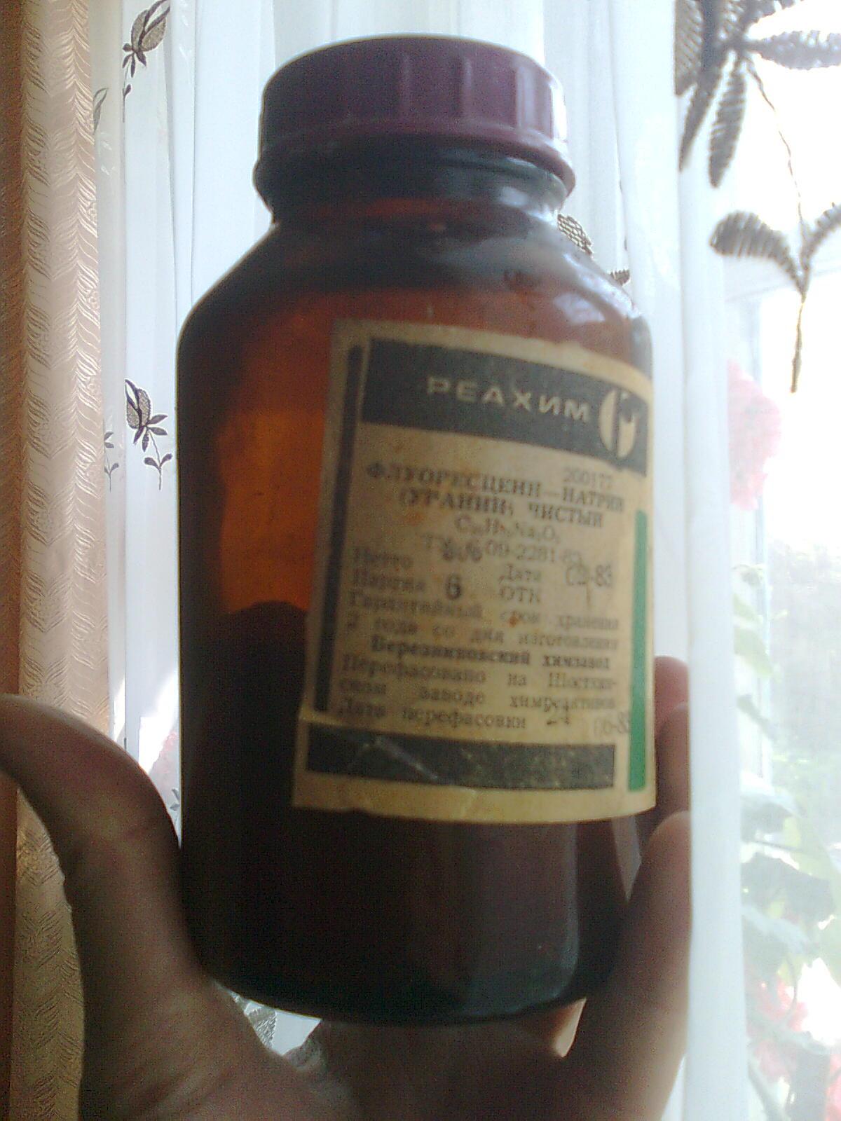 Флуоресцеин, натриевая соль (уранин)