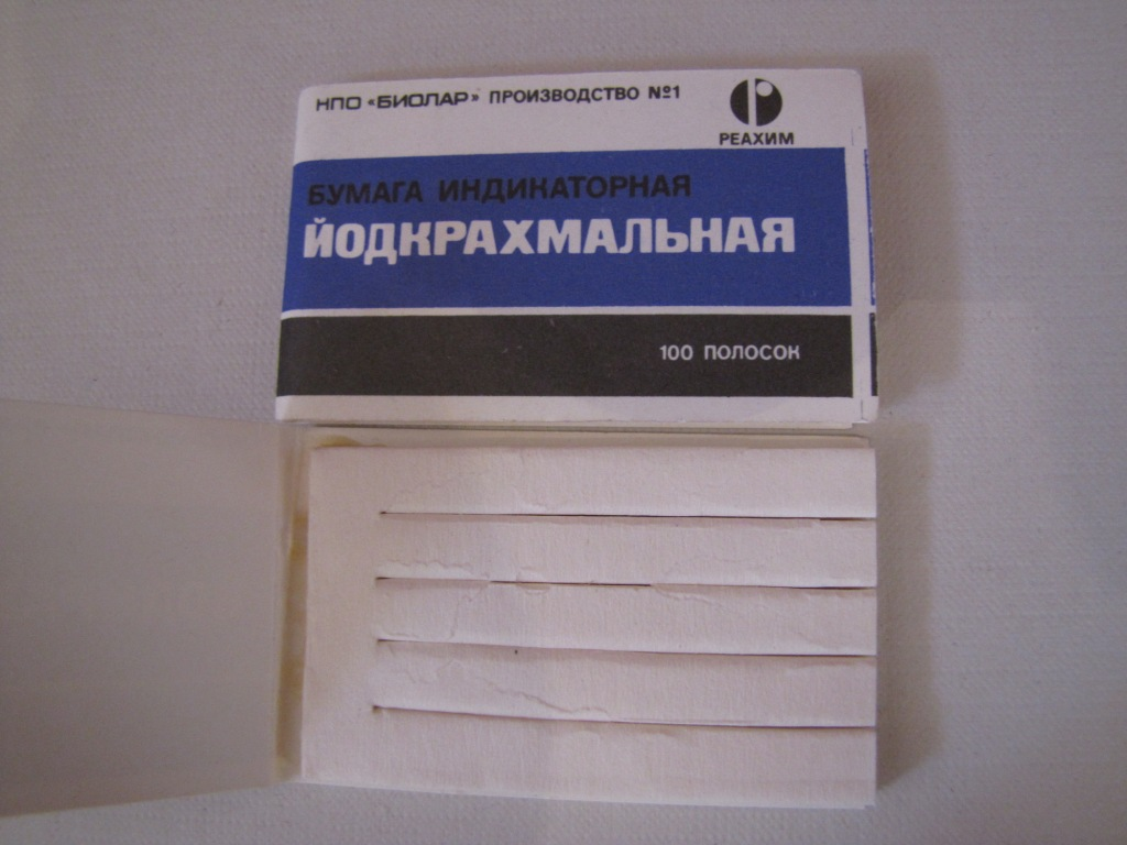 Иодкрахмальная бумага