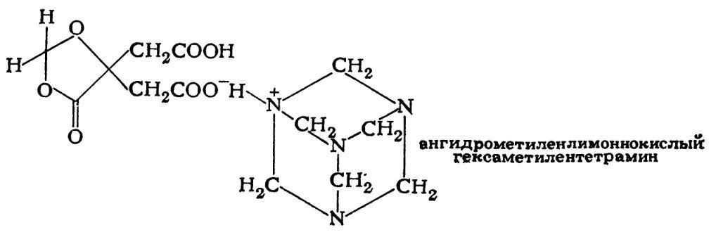 Ангидрометиленлимоннокислый гексаметилентетрамин