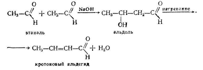 Конденсация уксусного альдегида