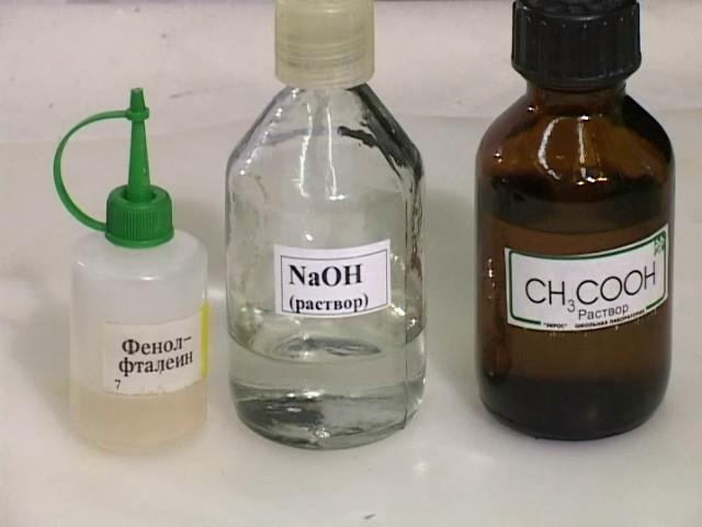 Реактивы: фенолфталеин, едкий натр и уксусная кислота