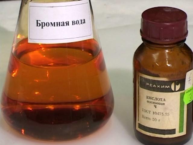 Реактивы: бромная вода и олеиновая кислота