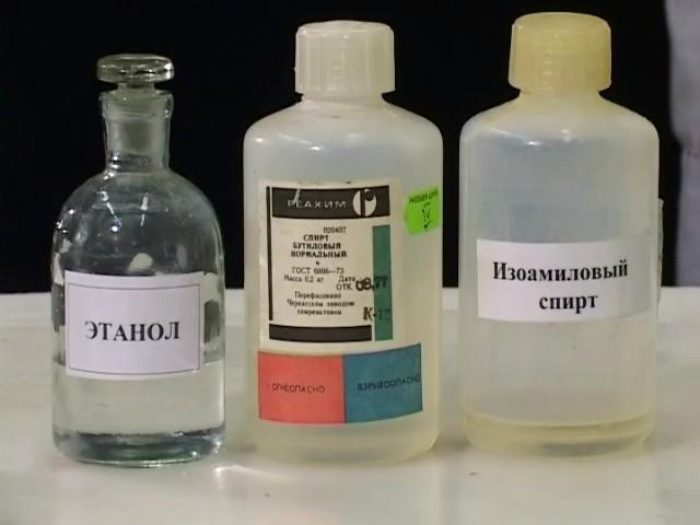 Реактивы: этиловый спирт, нормальный бутиловый спирт, изоамиловый спирт