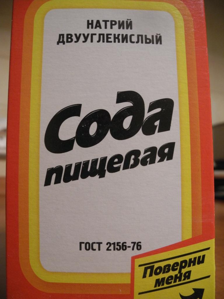 Гидрокарбонат натрия (сода)