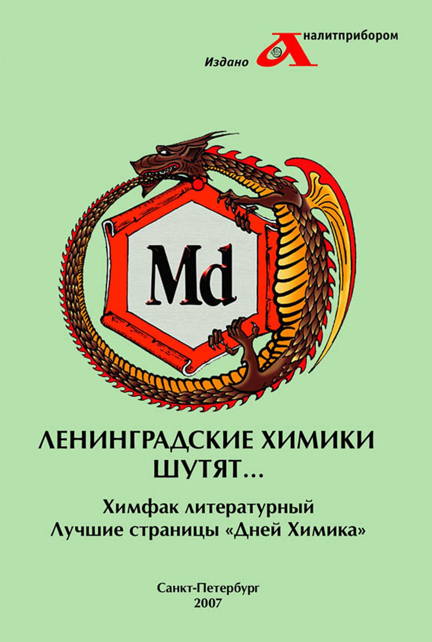 Ленинградские химики шутят...: Химфак литературный, лучшие страницы