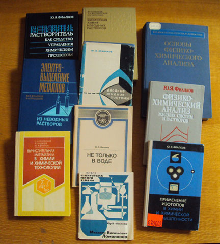 Ю.Я. Фиалков - книги